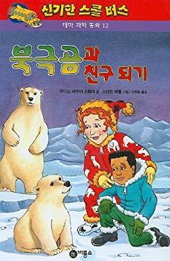 Polar Bear Patrol 9788949153216