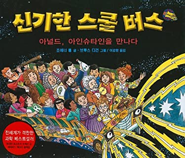 The Magic School Bus and the Science Fair Expedition 9788949152103