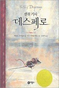 Tale Of Despereaux 9788949170763