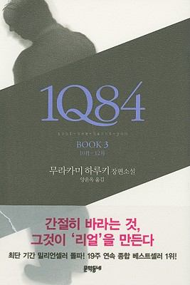 1Q84, Book 3 9788954611800