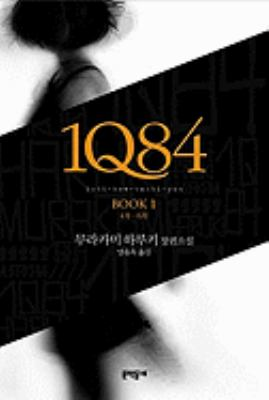 1Q84, Book 1 9788954608640