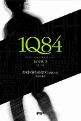 1Q84, Book 2 9788954608657