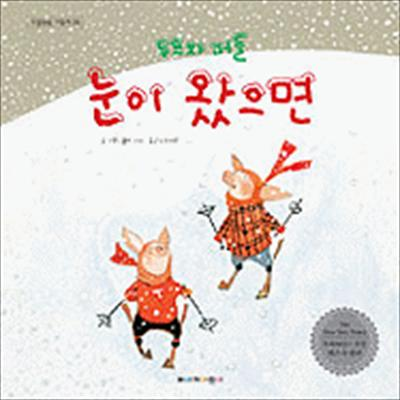Toot & Puddle Let It Snow 9788954338004