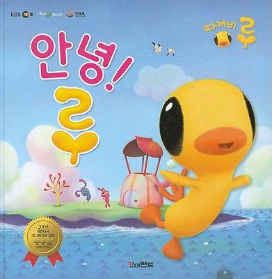 Anyeong Ru 9788956185491