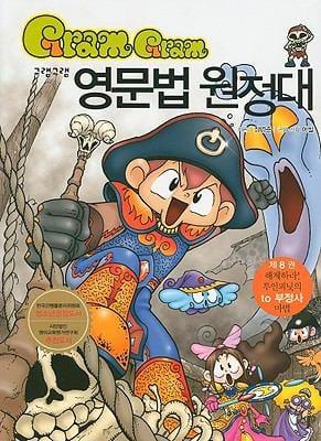 Gram Gram Yeongmunbeob Wonjeongdae 8 9788956029030