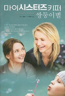 My Sister's Keeper 9788957091432