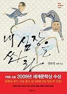 Nae Shimjangeul Sswara 9788956602998