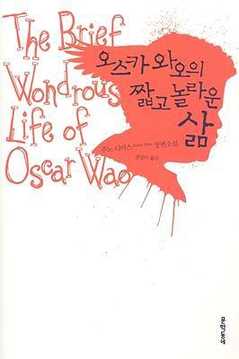 The Brief Wondrous Life Of Oscar Wao 9788954607117