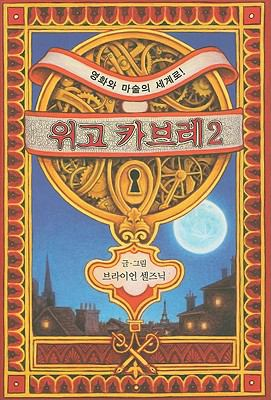 The Invention Of Hugo Cabret 2 9788956894034