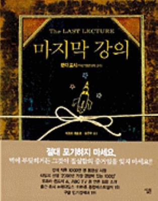 The Last Lecture 9788952209245