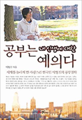 Gongbuneun NAI Insainge Daihan Yeieuida 9788965700067
