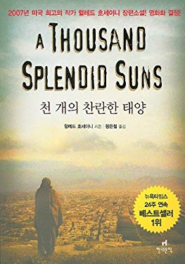 A Thousand Splendid Suns 9788972754015