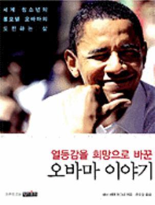 Barack Obama 9788976776075