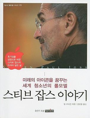 Business Leaders: Steve Jobs 9788976776174