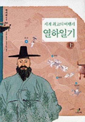 Saegaechaegoeui Yeohanggi 9788976821027