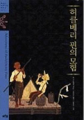 Adv Of Huckleberry Finn 9788971847817