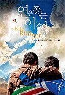 The Kite Runner 9788970635750