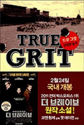 True Grit 9788983923950