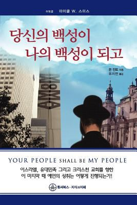 Your People Shall Be My People-Korean 9788986326086