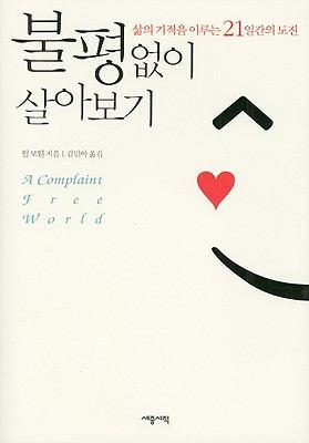 A Complaint Free World 9788984073005