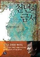 Cheonnyeoneui Geumseo 9788988537015