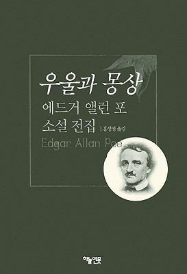 Complete Stories Of Edgar Allan Poe 9788987115832