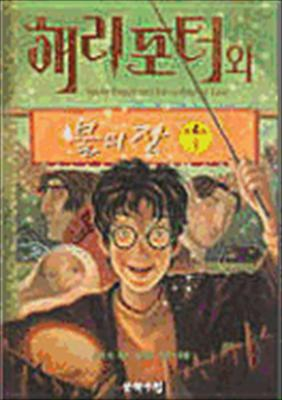 Harry Potter and the Goblet of Fire 9788983920928