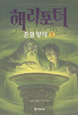 Harry Potter and the Half-Blood Prince 9788983921963