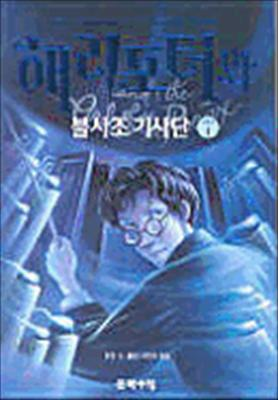 Harry Potter and the Order of the Phoenix 9788983921437