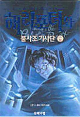 Harry Potter and the Order of the Phoenix 9788983921444
