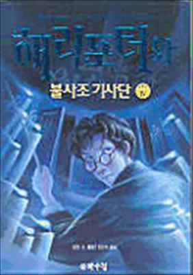 Harry Potter and the Order of the Phoenix 9788983921468
