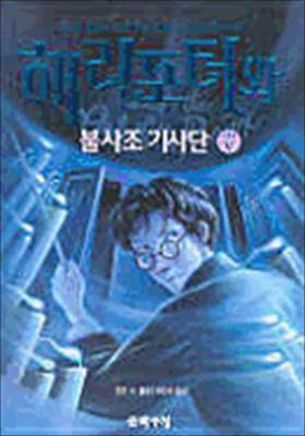 Harry Potter and the Order of the Phoenix 9788983921475