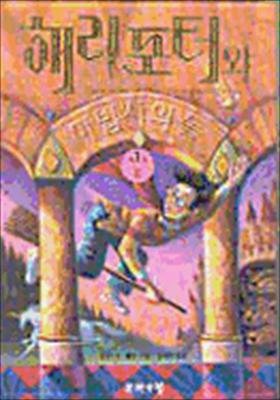 Harry Potter and the Sorcerer's Stone 9788983920690