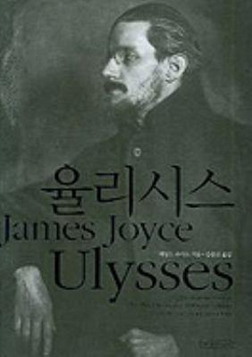Ulysses 9788984986817