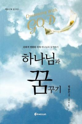 Dreaming with God (Korean) 9788992358224