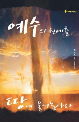 Release the Power of Jesus (Korean) 9788992358453