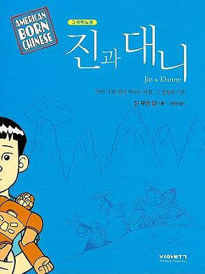American Born Chinese: Jin & Danny 9788996079125