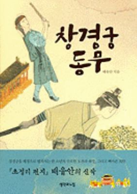 Changgyeonggung Dongmu 9788992263085