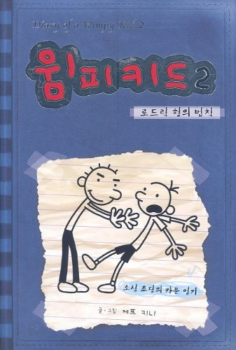 Diary Of A Wimpy Kid, Book 2: Rodrick Rules 9788993055030