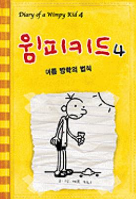 Diary Of A Wimpy Kid 9788993055207