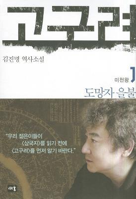 Goguryeo 1 9788993964264