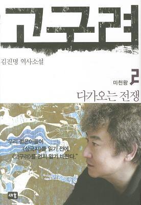 Goguryeo 2 9788993964271