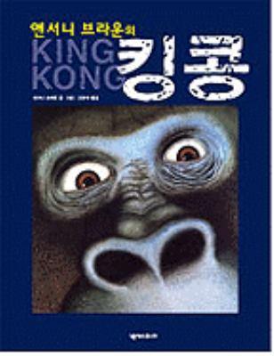 King Kong 9788990954725