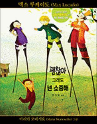 Tallest Of Smalls 9788992309288