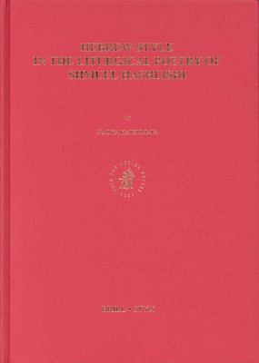 Hebrew Style in the Liturgical Poetry of Shmuel Hashlishi