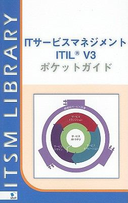 ITIL V3 9789087531058