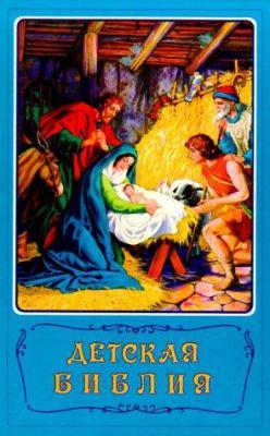 B-FL-ABS FCO 104973 Holy Synod 9789188394002