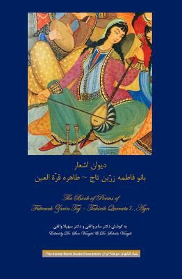 The Book of Poems of Fatemeh Zarin Taj Tahirih Qurratu'l- Ayn 9789186131432