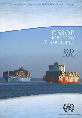 Review of Maritime Transport 2010 (Russian Language)