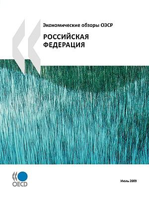 OECD Economic Surveys: Russian Federation 2009: (Russian Version) 9789264077058